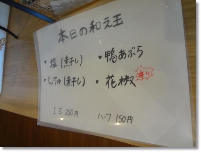 中華蕎麦みうらDSC01606