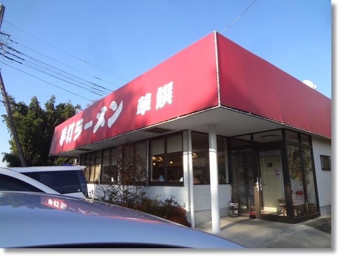 華饌 DSC00877 (2)