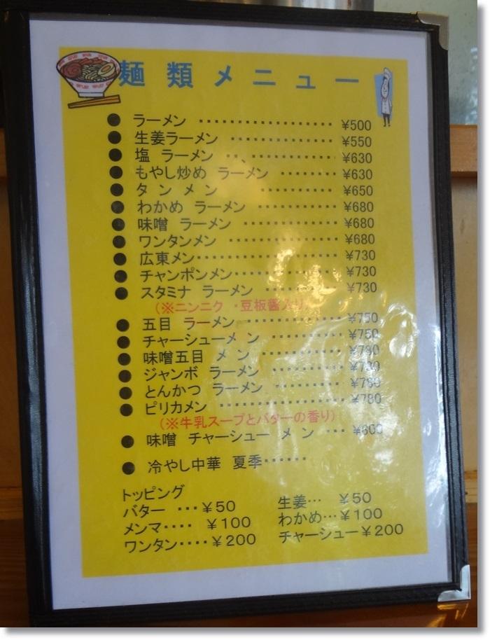 華饌 DSC01630