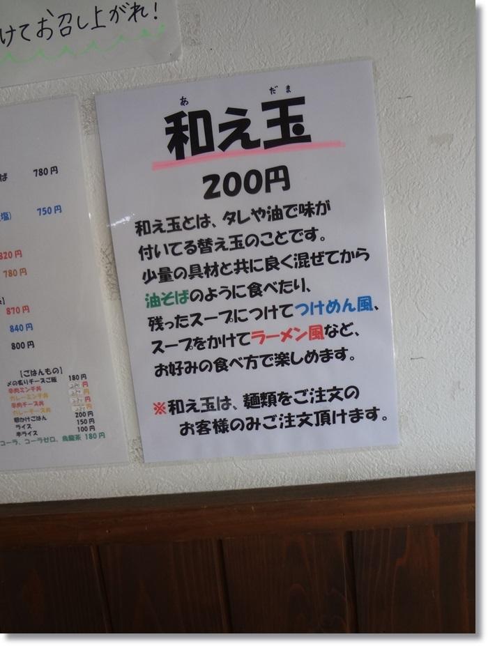 二代目無邪気DSC00803
