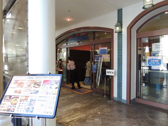 ダイニングレストラン Swing Court