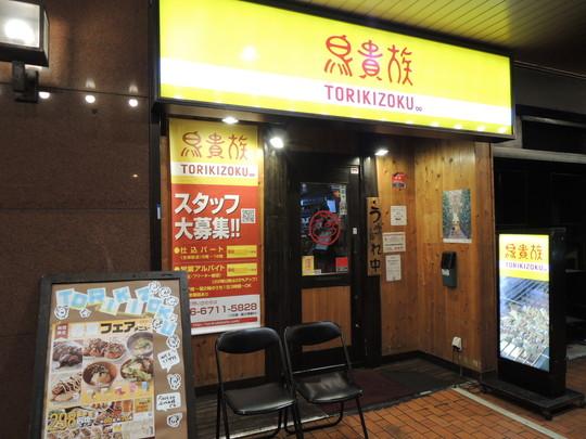 鳥貴族 上本町店(食後に撮影)