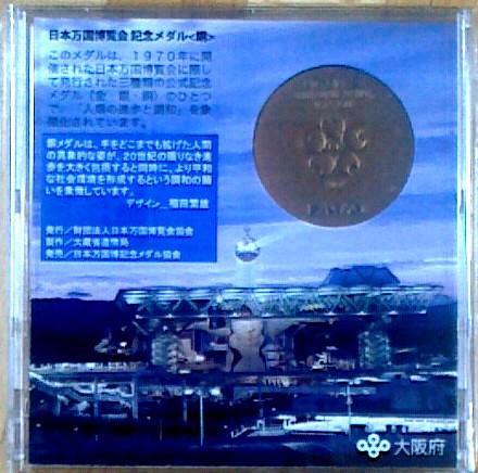 180203taiyounotou-medal1