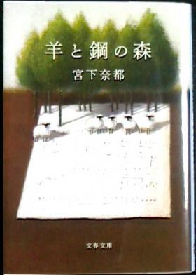 180213hitsujitohaganenomori.