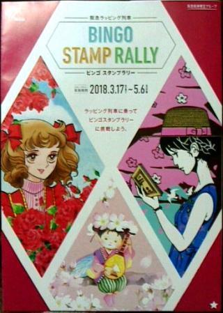 180419hankyu-stamp1-s
