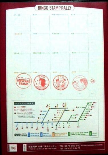 180421hankyu-stamp5-s