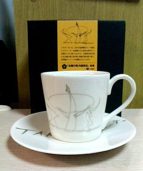 180228taiyounotou-cup&saucer1