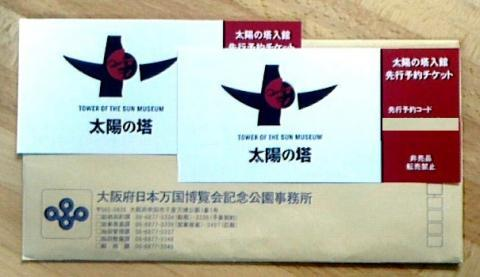 180119taiyounotou-ticket2-s