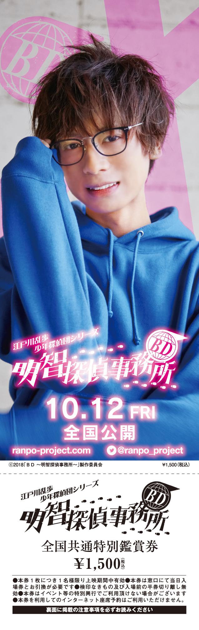 ticket_omote03.jpg