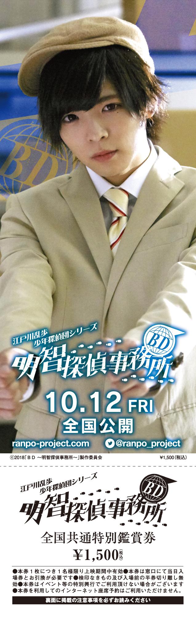 ticket_omote06.jpg