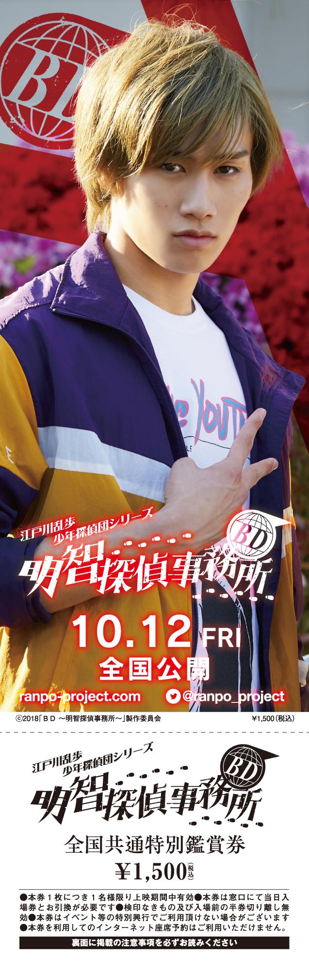 ticket_omote10.jpg