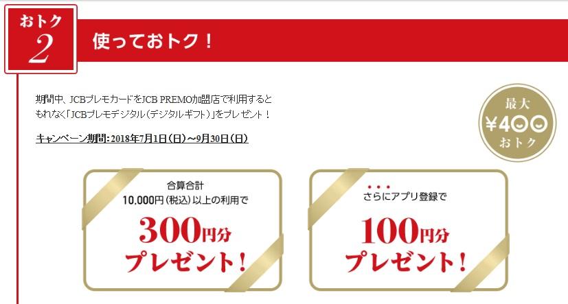 JCBプレモ 使ってお得キャンペーン201807