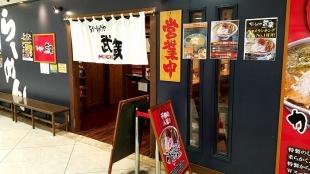 チャーシュウヤ武蔵イオン県央 店