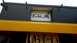 ぐゎらん洞小新 店