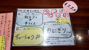 しゃがら弁天 メニュー (3)