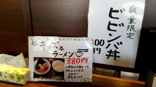 まっくうしゃ本店 メニュー (3)