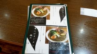 鬼にぼ メニュー (3)
