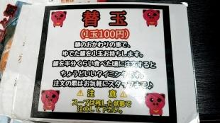 豚丸 メニュー (4)