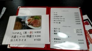 豚丸 メニュー (3)