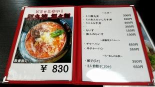 豚丸 メニュー (2)
