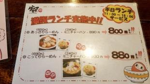 だるま食堂 メニュー (6)
