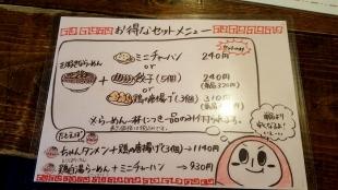 だるま食堂 メニュー (5)