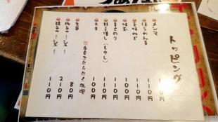 だるま食堂 メニュー (3)