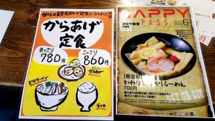 だるま食堂 メニュー (4)