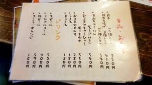 だるま食堂 メニュー (2)