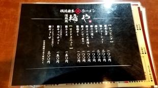 柿や メニュー (2)