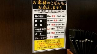 来来亭三条 メニュー (5)