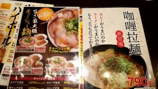 来来亭三条 メニュー (3)