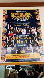 鶏処 男麺祭 (2)