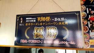 鶏処 男麺祭