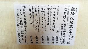 鶏処 メニュー (3)