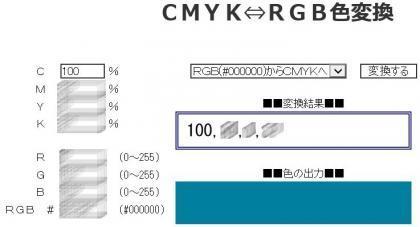 RGB-CMYK_convert_20180724191011
