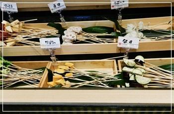 串揚げ野菜