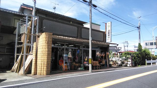 有限会社加藤竹材籠店
