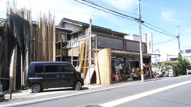 有限会社加藤竹材籠店の外観