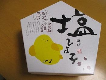 529siohiyoko.jpg