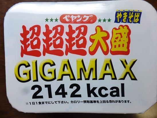 超超超大盛 GIGAMAX2018071001