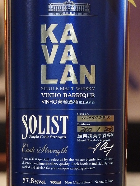kAVALAN SOLIST Vinho Barrique_L600