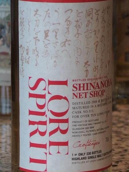 CROFTENGEA 2006 LORE SPIRITS_SideL600