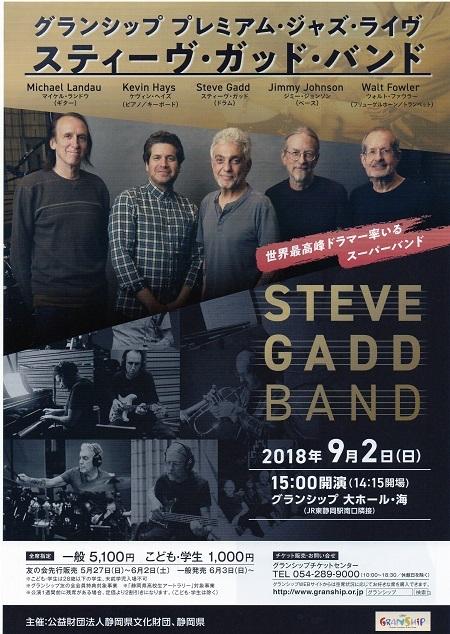 STEVE GADD チラシ001