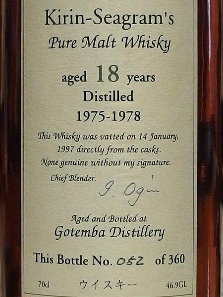 Kirin-Seagrams Pure Malt Whisky 18yo_L600
