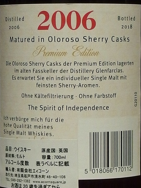 GLENFARCLAS 2006 Premium Edition _ura600
