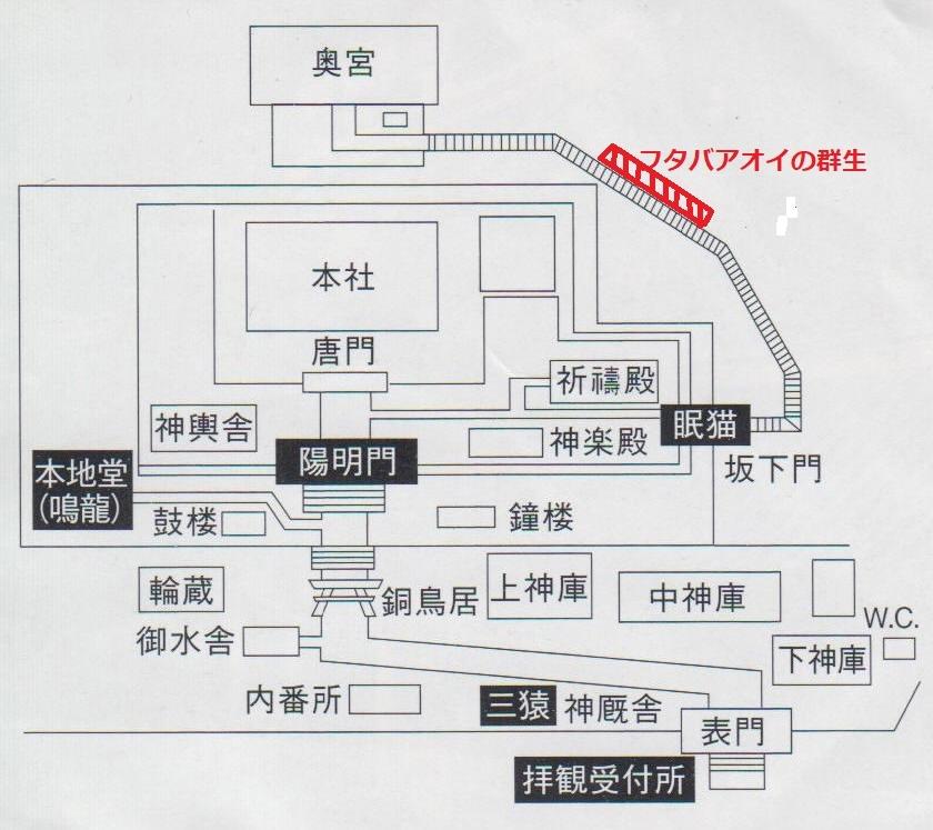 12東照宮配置図