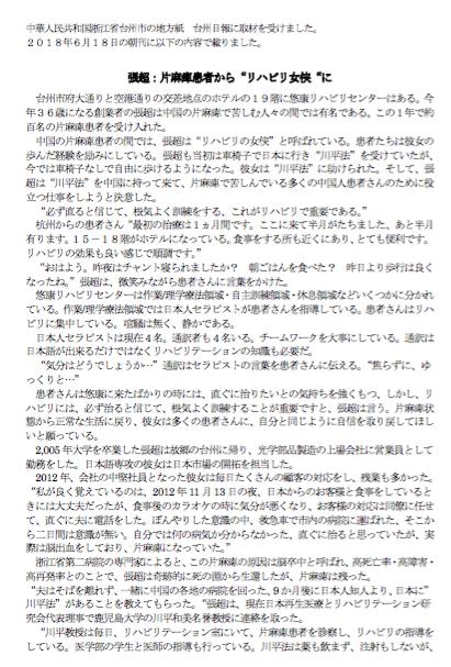 友康記事01