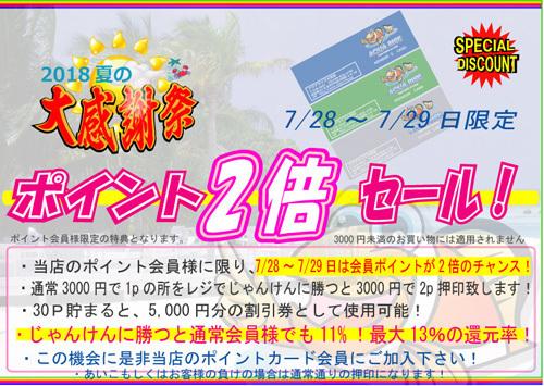 E3839DE382A4E383B3E38388E5808DE68ABCE381972018-summer-thumbnail2.jpg