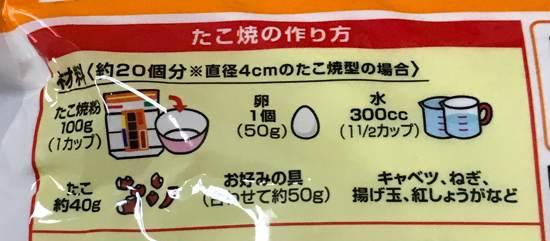 たこ焼き粉のレシピ